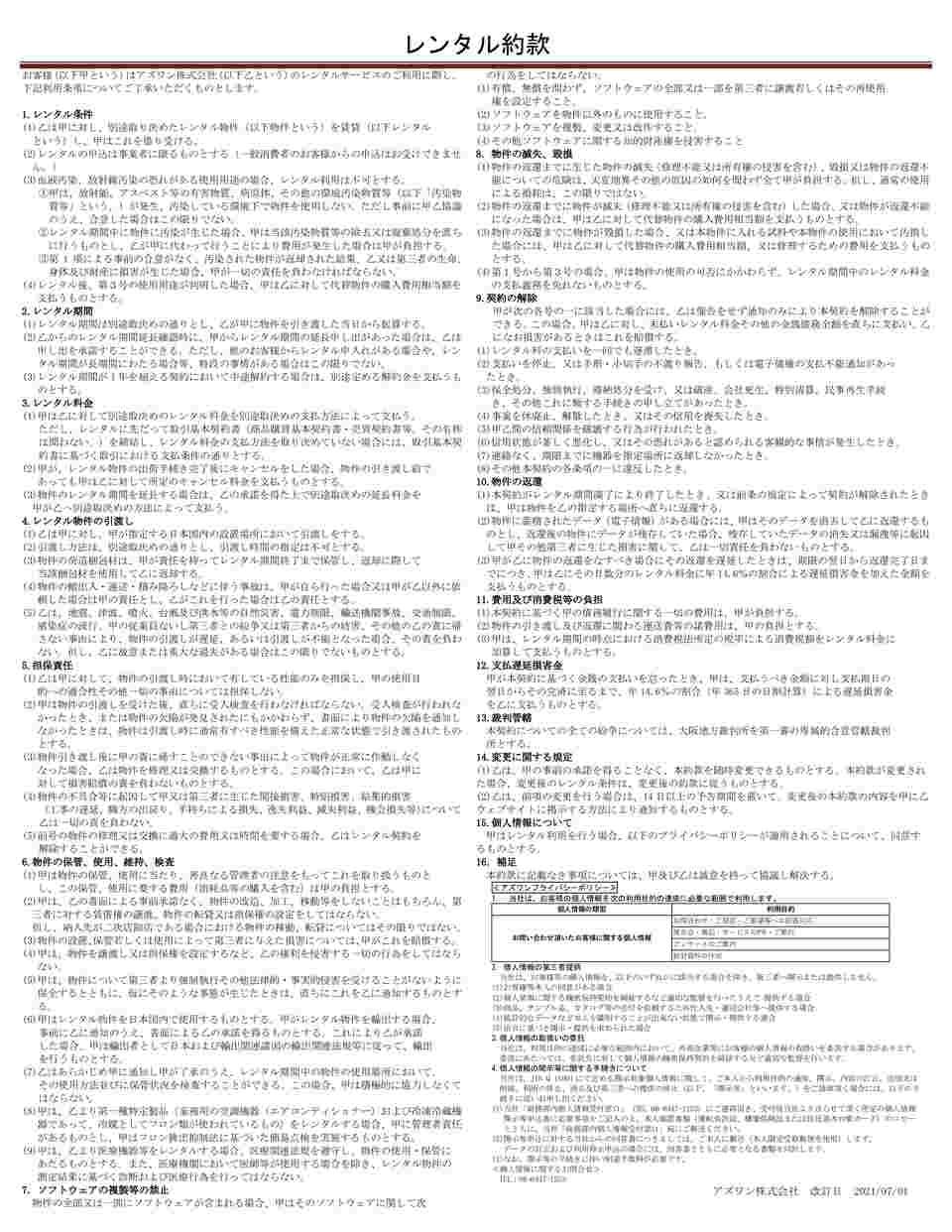 図面・資料②