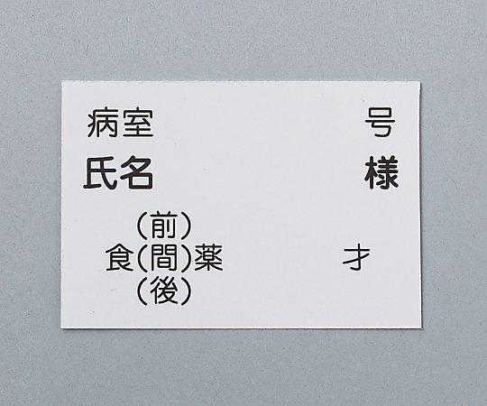 散薬用トレー専用名札 500枚入 SC-500P