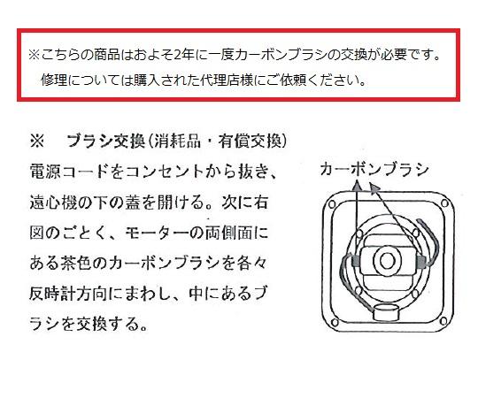 卓上小型遠心器 φ250×220mm 4MT