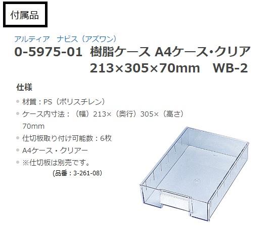 与薬車カート 55人用(大型引出し) 1428×483×1287mm CC-55WIDE