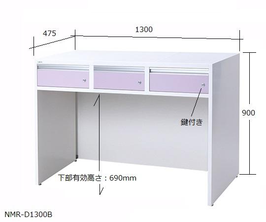アルティア下段デスクユニット(引出し付) 1300×475×900mm NMR-D1300B