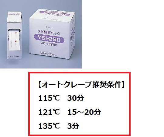ナビ滅菌ロールバッグ 200mm×200m YSI-200