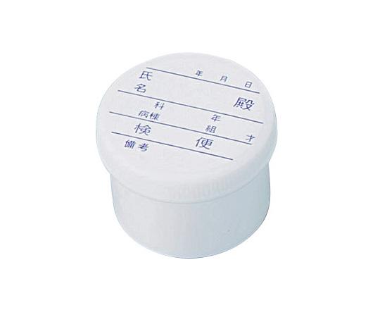 検便容器 A型 白 ネジキャップ式・ラベル付き 100個入