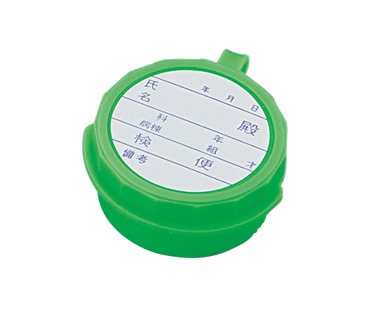 検便容器Uパック 緑 ワンタッチ式・ラベル付き 100個入