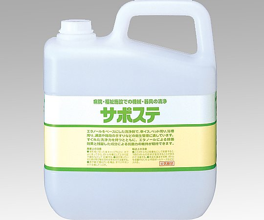 [取扱停止]洗浄・除菌剤(サポステ) 5L 41581