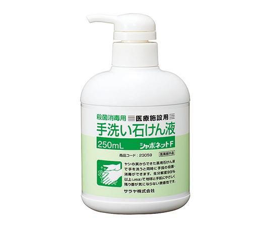 シャボネット(R)石鹸液F ポンプタイプ250mL 23059