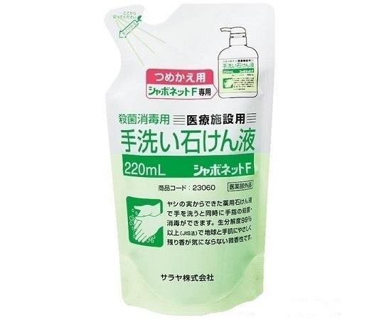 シャボネット(R)石鹸液F 220mL詰替パック 23060