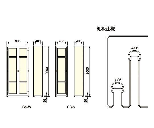 ファイバースコープ格納庫 (据置型) 殺菌灯ナシ 900×400×2000mm GS-W