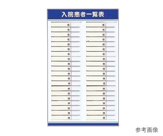 入院患者一覧表(名札ヨコ型) 40人用 LS-S40
