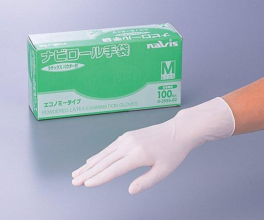 ナビロール手袋(エコノミータイプ・パウダー付) 100枚入 S