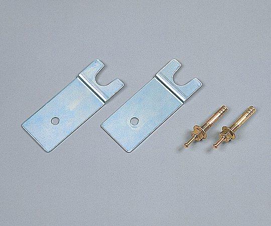ステンレス収納庫 床用固定金具セット 2個入