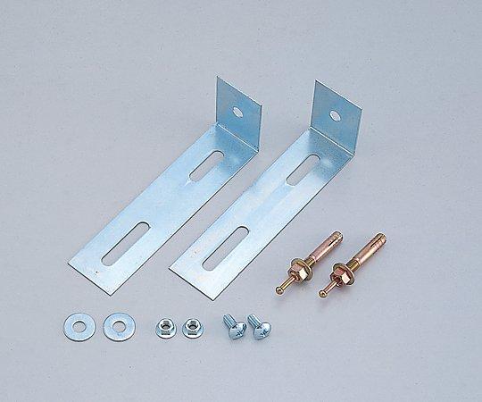 ステンレス収納庫 壁用固定金具セット 2個入