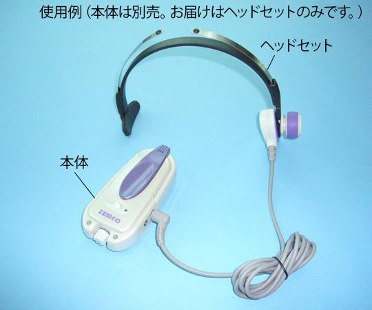 骨伝導ヘッドセット EHG463