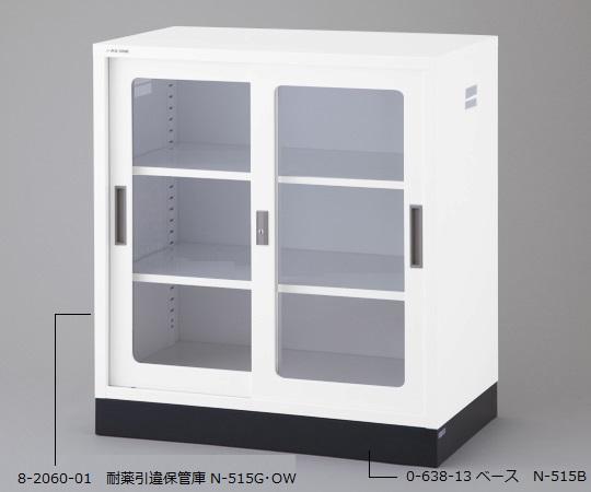 耐薬引違保管庫(ホワイトカラー)
