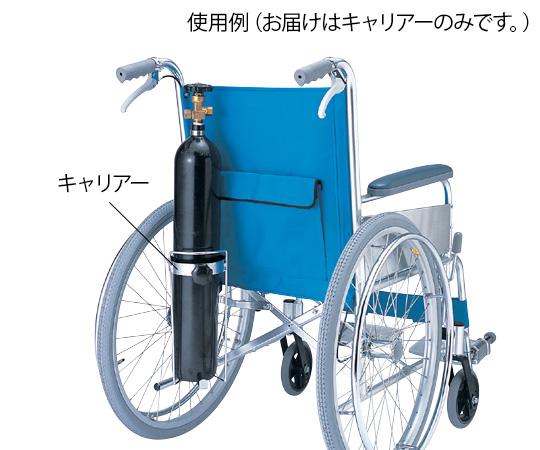 車椅子用酸素ボンベキャリアー