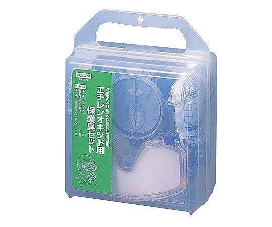 Gas Mask Set For Ethylene Oxide