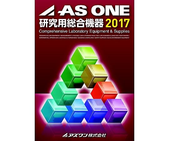 研究用総合機器カタログ2017