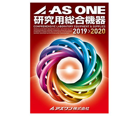 研究用総合機器カタログ2019