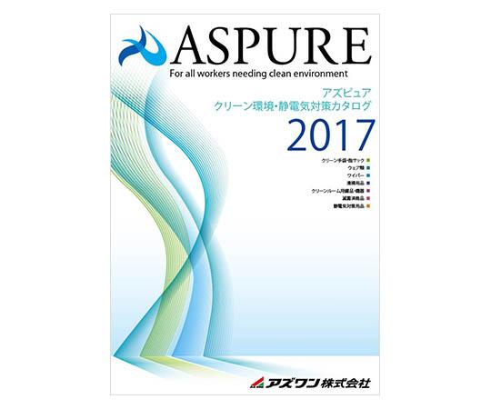 アズピュアカタログ2017