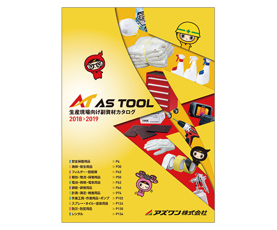 ASTOOL 生産現場向け副資材カタログ2018>2019