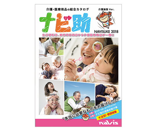 介護・医療用品の総合カタログ ナビ助2018