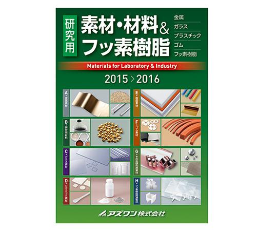 研究用素材フッ素樹脂製品カタログ2016
