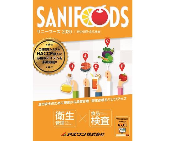 サニーフーズ2020パンフレット