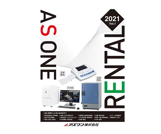 レンタルカタログ 2021