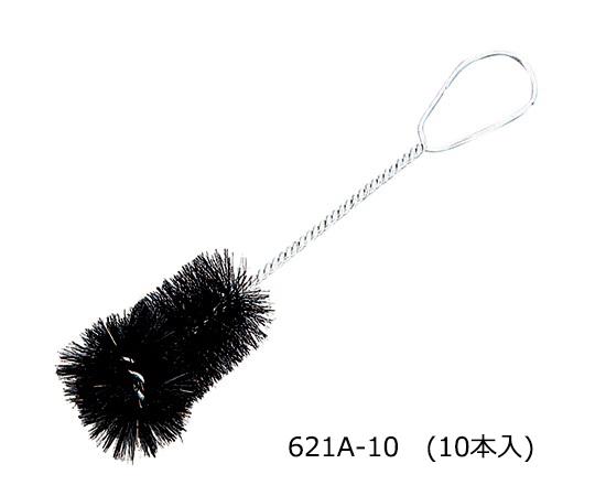 ブラシ 比色管用 621A-10 (10本入)