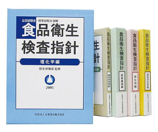 食品衛生検査指針 動物用医薬品編2003