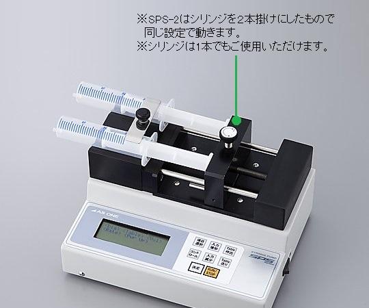 シリンジポンプ (デジタル制御タイプ) SPS-2