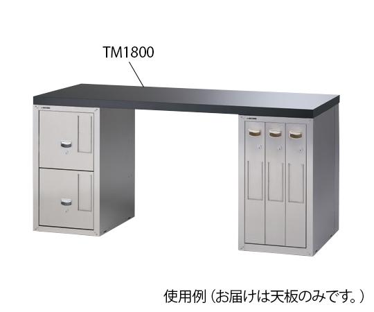 セフティキャビネット用天板 TM1800
