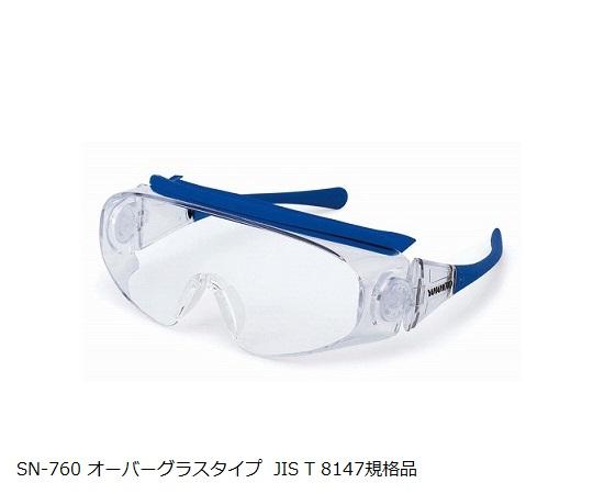 保護メガネ(防曇加工タイプ) SNシリーズ