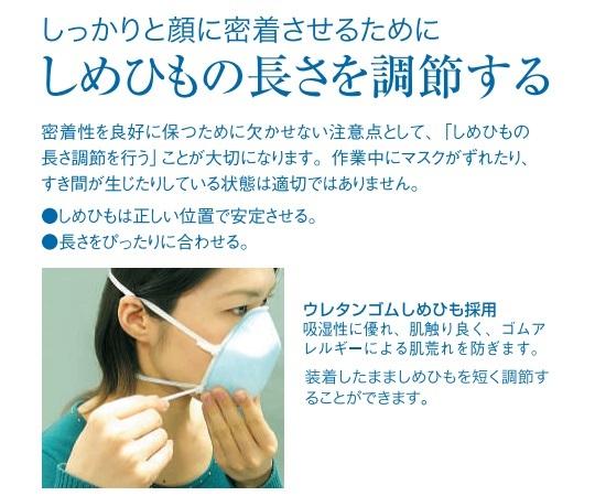 Disposable Dustproof Mask High Rack 655-02