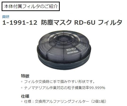 Dust-Proof Mask 7191 DKU-02