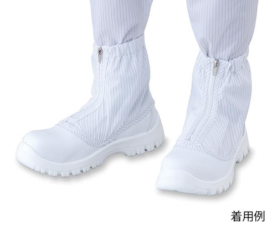 アズピュアクリーン安全ブーツ(ファスナー付き・ショートタイプ)