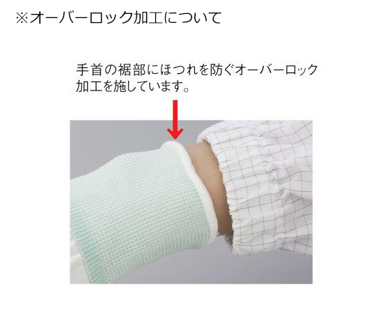 アズピュア ESD手袋(オーバーロックタイプ) 手の平コート LL 10双入