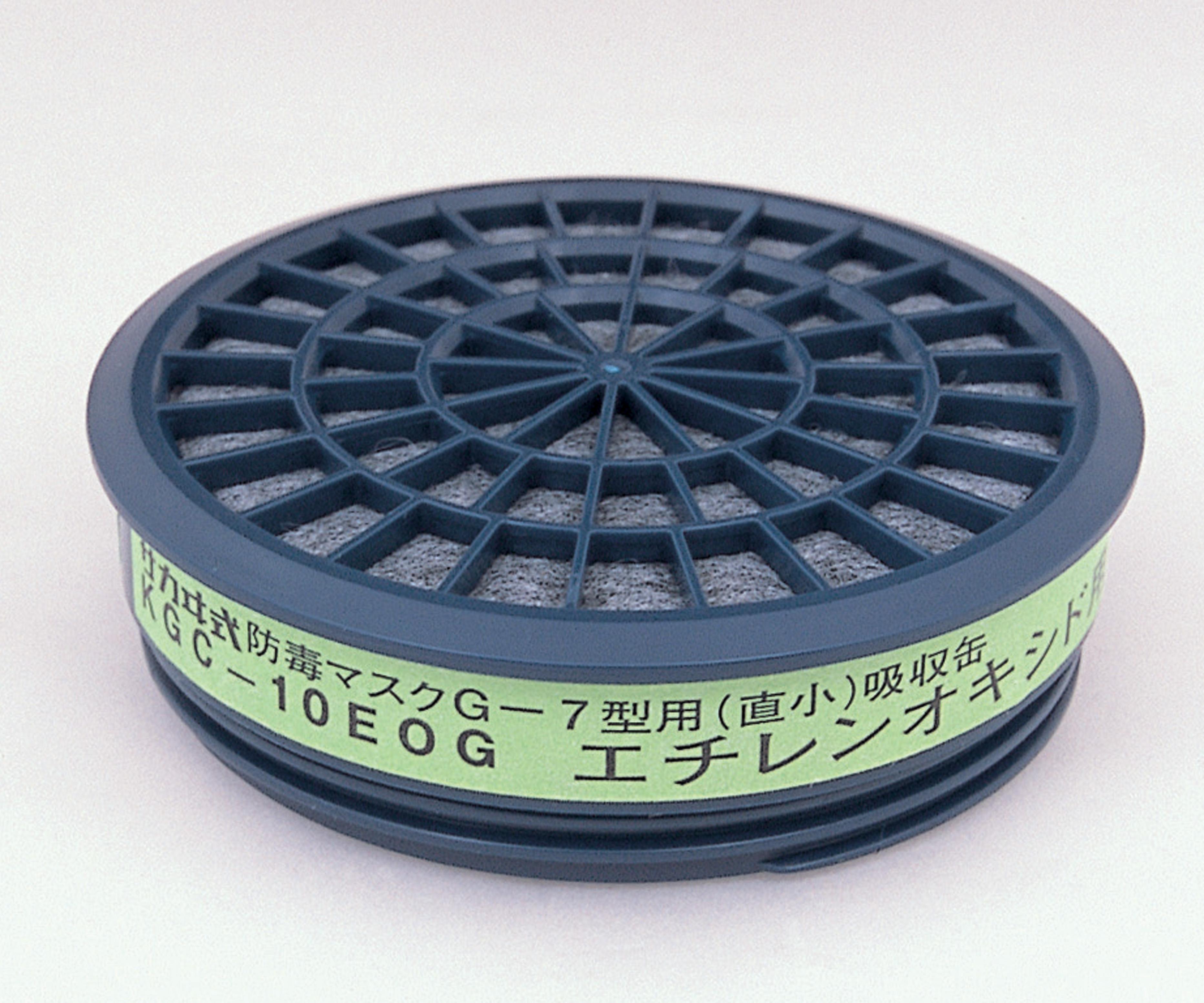 防毒マスク用吸収缶 エチレンオキシド用 KGC-10EOG 5個入