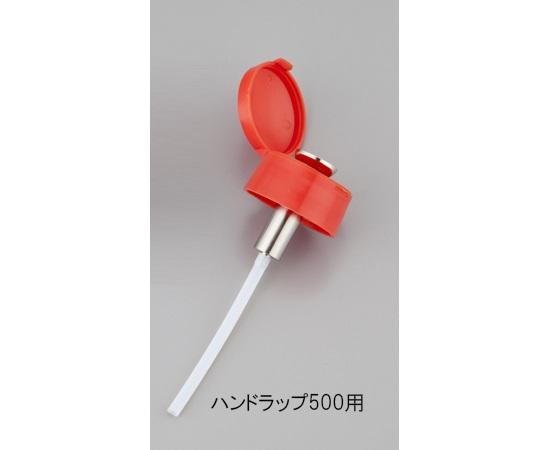 ハンドラップ500用予備キャップ・ポンプセット
