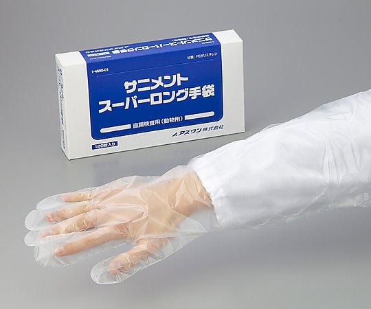 サニメントスーパーロング手袋 120枚入り