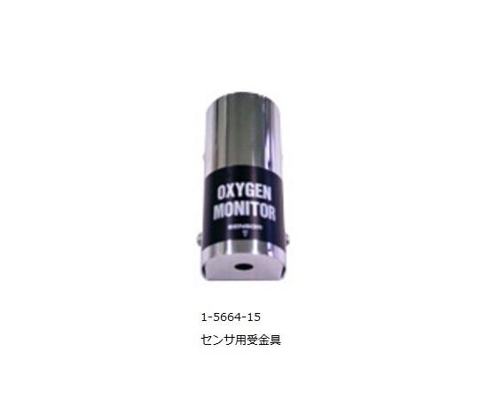 酸素モニタOXYMAN センサ用受金具