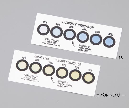 湿度インジケーターカード