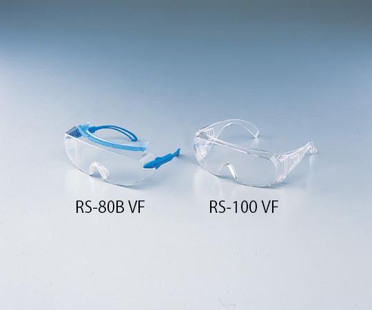 保護メガネ(超親水性VFコート膜・防曇加工タイプ) RSシリーズ