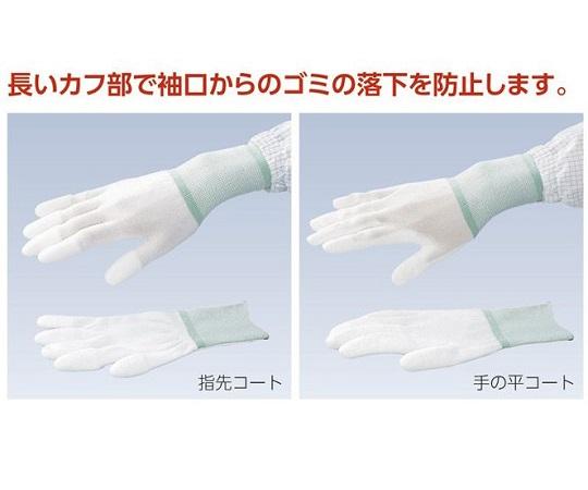 アズピュア ロングPUナイロン手袋 手の平コート S