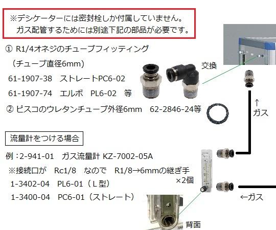 PETガス置換デシケーター(ジャンボタイプ) GD-WPT