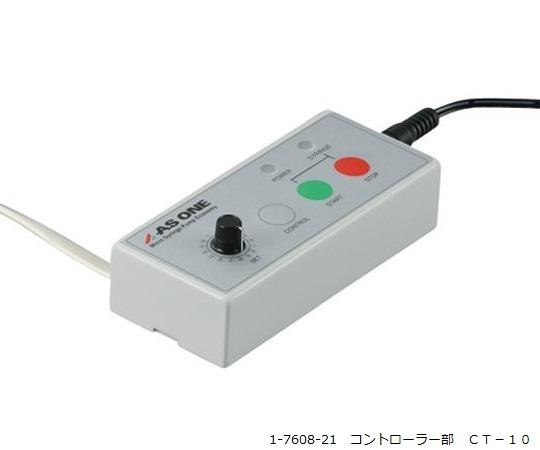 シリンジポンプリモコンタイプ用コントローラー部 CT-10