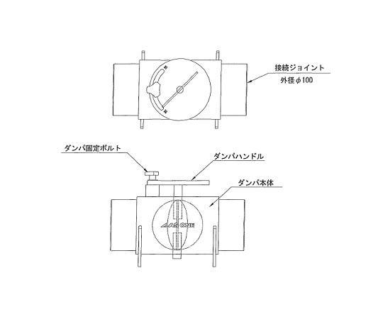 配管用部品 風量調節ダンパ(中間型) φ100mm