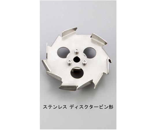 エアーミキサー用プロペラステンレスディスクタービン形