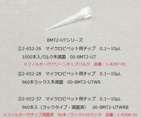 フィルター付クリーンチップ 0.1~10μL 滅菌済 96本/ラック×10ラック 00-BMT2-FUTRB