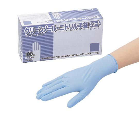 クリーンノールニトリル手袋ショートブルー